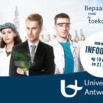 Universiteit Antwerpen 1